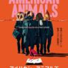 『アメリカン・アニマルズ』新宿武蔵野館