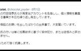 ショコラ、本名は中村健治と言われて「個人情報を暴露」竹田恒泰とchocolat_psyder