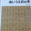 読み語り 記録小学校