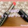 【唇も紫外線対策】MiMCのミネラルカラーリップ