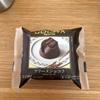 【ローソン】GODIVAコラボ!!めちゃくちゃ濃厚なテリーヌショコラ実食してみた!