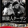 W・S・ヴァン・ダイク『類猿人ターザン』(1932/米)