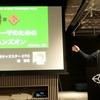勉強会レポ : Unity ユーザのための Git ハンズオン #1