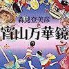東京五輪ボランティア「暑さは自己管理」待機時間には士気を高める取り組みを