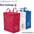 ルートート ルーガービッジ roo-garbage 30リットル 3本セット ( トリコロール アーミー BPC 折りたたみ ごみ箱 軽量 ゴミ箱 30L ダストボックス ランドリーバッグ ショッピングバッグ ) | ROOTOTE(ルートート)