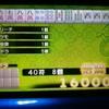 3DSの麻雀も1000局突破したよ!