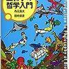 森元良太・田中泉吏『生物学の哲学入門』
