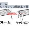 【コスパ最強】ユニフレームフィールドラックの類似品!その名はキャンピングムーン!!