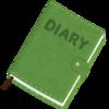 日記?を始めてみました