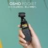 DJI Osmo Pocketとかいうとても気になるカメラ