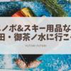 スノーボード・スキー用品ならここに行け! 神田・御茶ノ水のスノボ通り!!