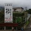 屋久島トリッコロール第26回 雲水去りて新たな仏登場 宮之浦 樹