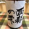 「長陽福娘」西都の雫 純米酒 無ろ過生原酒 1,800ml 2700円(税抜き)