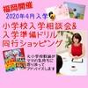 【募集中】小学校入学相談会&入学準備ドリル同行ショッピング