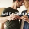 【経験者が語る】結婚前同棲のメリット・デメリット!