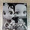 鬼滅の刃 限定版 Q posket !!!!!