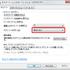 【DAW】OS再インストール時のメモ~その2:WindowsをDAW仕様にカスタマイズ