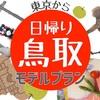 そうだ、鳥取へ行こう!東京から日帰りモデルプラン【ゆるゆる女子旅】