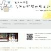 【神奈川】むくみ改善サロン湘南うみかぜ整体院&DELI