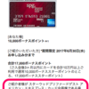 SPGアメックスに新たな紹介制度特典!!!