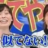 行列で尼神インターの誠子が嫌いなアイドルSは渋谷凪咲!似てるってことはブス?