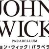 【映画】『ジョン・ウィック:パラベラム』痛快アクション健在の新章スタート!