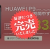 【HUAWEI P9】 大人気のHUAWEI P9が3万円代で買える!残りは9/7 20:00~