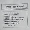 夏休みの宿題の内容 小学校2年生