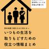 首相官邸より熊本地震政府応援情報【印刷OK】