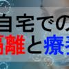 【保存版】感染症患者の自宅療養の方法や注意点(新型コロナウイルスに備えて)