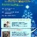 【コンサート】PIANO  FAIR同時開催!電子&アップライトピアノコンサート開催します!