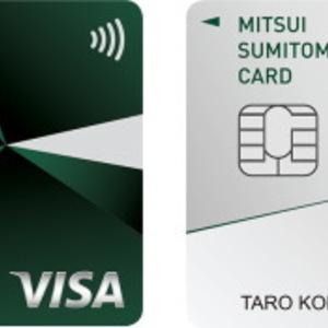 三井住友カードがこの先ずっと年会費0円になる入会キャンペーンは、過去に三井住友カードを保有してた人も対象になるのか調べてみた。