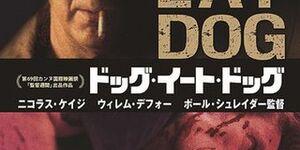 【ドッグ・イート・ドッグ】映画の感想:ニコラスケイジ×デフォー×クックのナチュラル底辺犯罪者