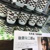 北海道からの素敵な出会い 丸美珈琲店