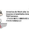 アメリカに1週間出張すると、日米両国の税金がかかる(?)の巻