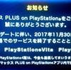アニマックスPLUS Vita版のサービス終了(2017年11月末)について