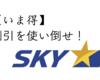 【2017年版】『那覇ー大阪間』を格安かつ快適に!LCCを捨て、神戸空港を上手に使いこなそう【SKY】