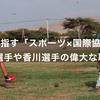 ぼくが目指す「スポーツ×国際協力」の形 長谷部選手や香川選手の偉大な取り組み