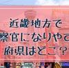 近畿・関西地方で警察官になりやすい府県はどこ?【2019年最新版】
