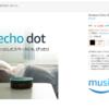 Echo dotが届いた