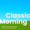 【配信アルバム】すっきり目覚めに優雅なクラシカルBGM -さわやかな朝に贈る生演奏-