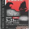 島根県立大社高等学校吹奏楽部 第21回定期演奏会