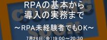 7月26日(金)開催:RPAの基本から導入の実務まで~RPA未経験者でもOK~