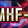 ハンターライフコース無料開放!「誰でもMHF-Z」開催