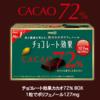 【チョコレート効果】カカオ72%のチョコってどうなの?
