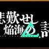 アズールレーンイベント航海日誌〜サディア編②〜