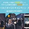 Amazon: Audibleの無料体験で最大3000ポイント貰えるキャンペーン開始