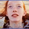 「アンという名の少女2」