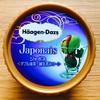ハーゲンダッツ ジャポネ<ダブル抹茶〜練乳黒みつ〜> 【セブン-イレブン】