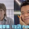 NiziUのPVを見てJ.Y. Parkと小室哲也の差を考えさせられた